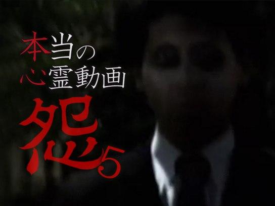 本当の心霊動画「怨」5