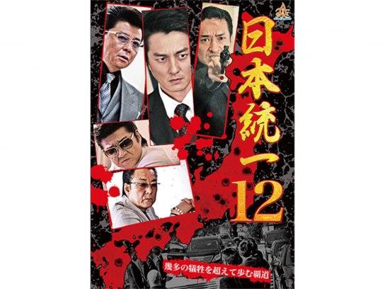 日本統一12