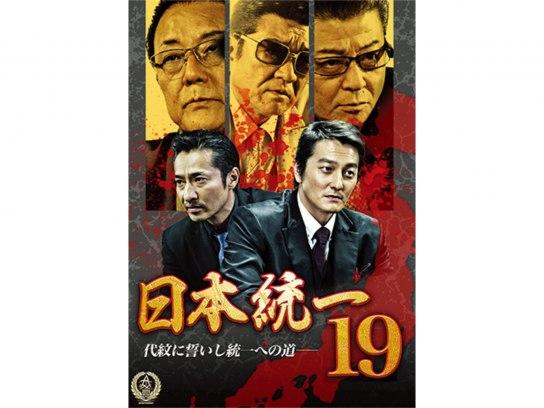 日本統一19