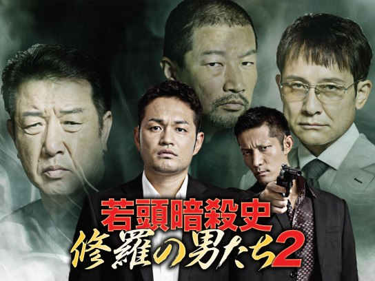 若頭暗殺史 修羅の男たち2
