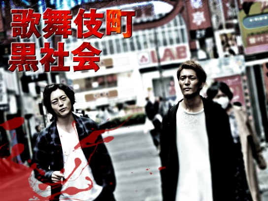 歌舞伎町黒社会
