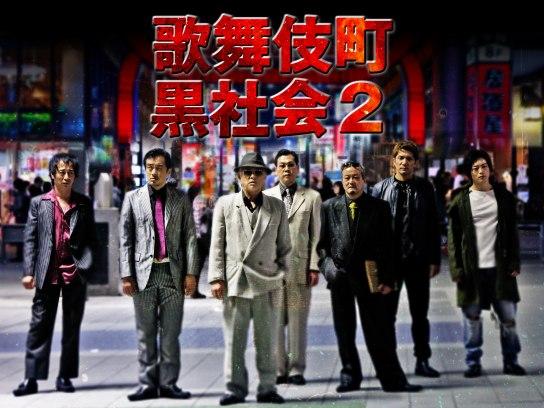 歌舞伎町黒社会2