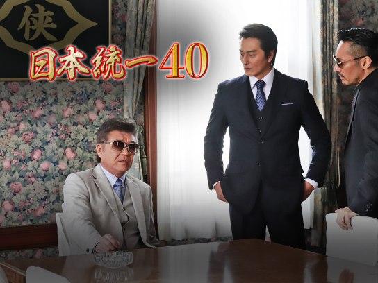 日本統一40