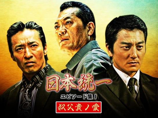 日本統一 エピソード集Ⅰ 叔父貴ノ愛