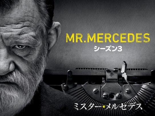 ミスター・メルセデス シーズン3