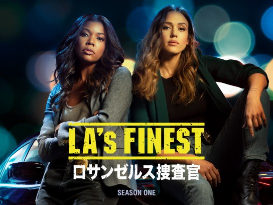 LA's FINEST/ロサンゼルス捜査官 シーズン1
