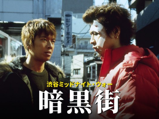 渋谷ミッドナイト・ウォー 暗黒街