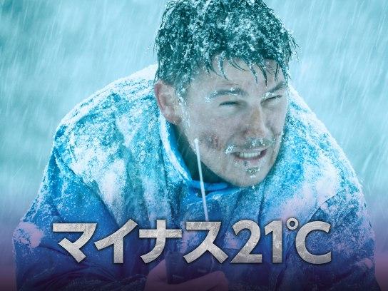 マイナス21℃