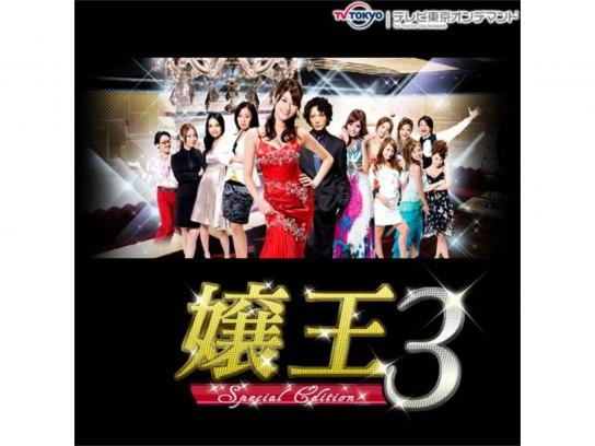 嬢王3~Special Edition~