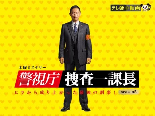 警視庁・捜査一課長 season5