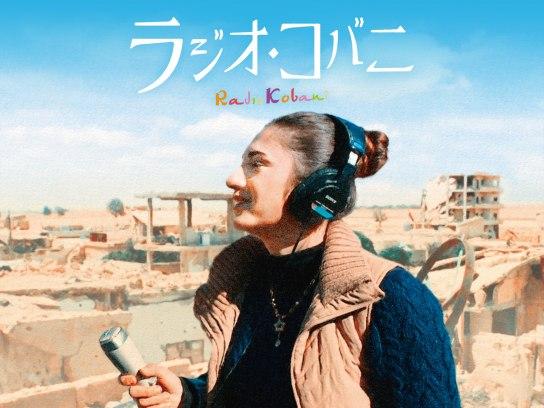 ラジオ・コバニ