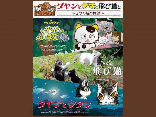 ダヤンとタマと飛び猫と ~3つの猫の物語~