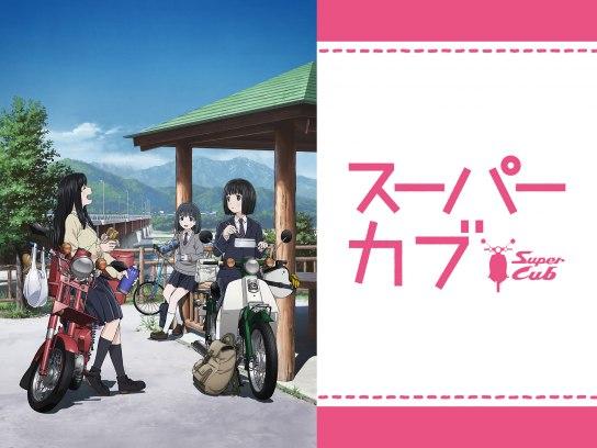 TVアニメ「スーパーカブ」