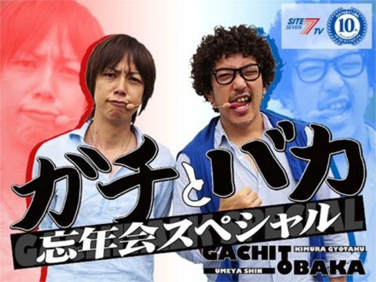 「ガチとバカ」~忘年会スペシャル~