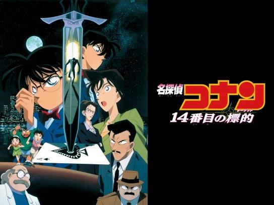 劇場版 名探偵コナン 14番目の標的(ターゲット)