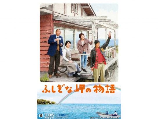 映画「ふしぎな岬の物語」