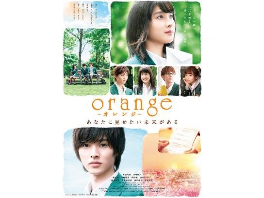 orange‐オレンジ‐