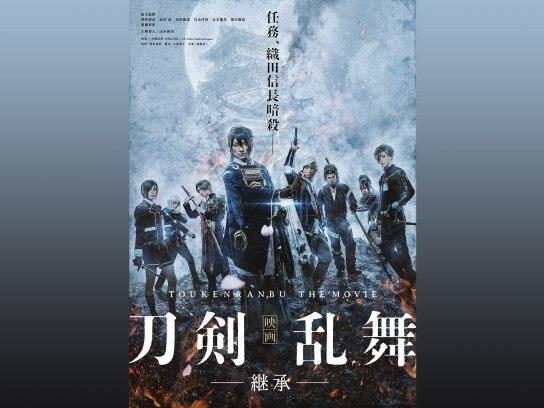 映画刀剣乱舞-継承-