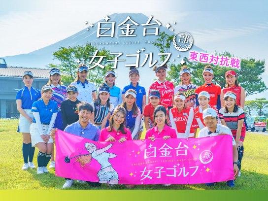 白金台女子ゴルフ部 東西対抗戦