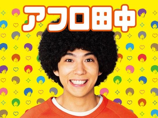 アフロ田中(TVドラマ)