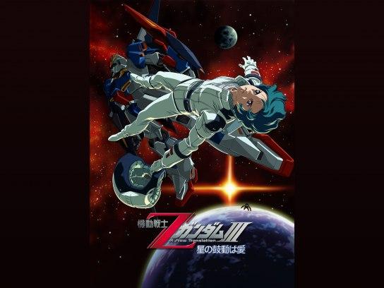 機動戦士ZガンダムIII -星の鼓動は愛- (デジタルセル版)