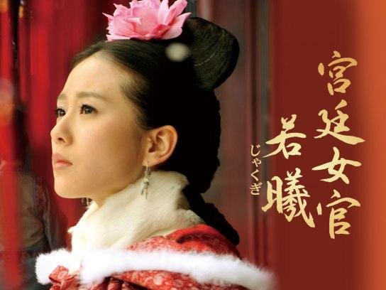 宮廷女官 若ギ