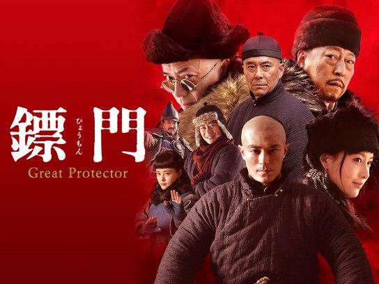 鏢門(ひょうもん) Great Protector