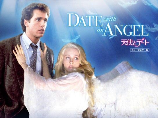 天使とデート <リマスター版>