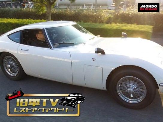 旧車TV レストア・ファクトリー Season2