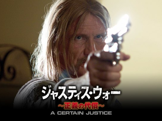 ジャスティス・ウォー 正義の代償