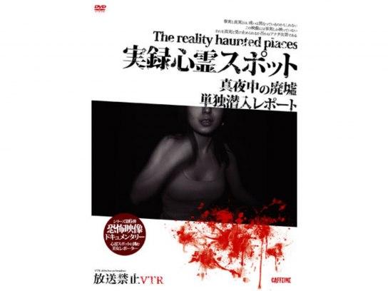 放送禁止VTR! 実録心霊スポット
