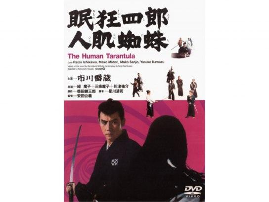 眠狂四郎 人肌蜘蛛(HDリマスター版)