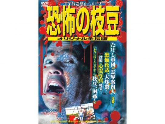 TV放送禁止シリーズ 恐怖の枝豆~オリジナル全長版~