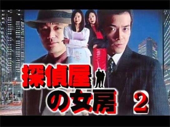探偵屋の女房2