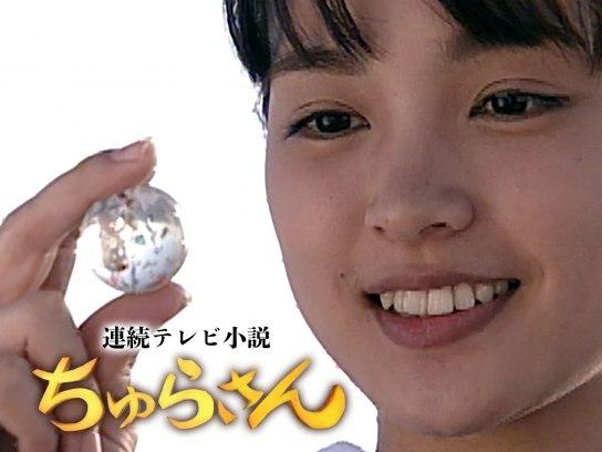 連続テレビ小説 ちゅらさん