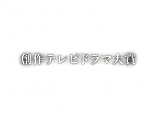 創作テレビドラマ大賞