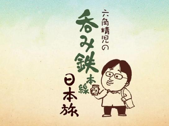 六角精児の呑み鉄本線・日本旅