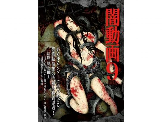 闇動画9 恐怖の心霊怪奇映像集