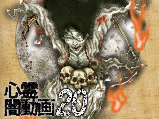 心霊闇動画20