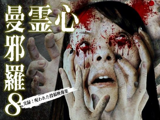 心霊曼邪羅8 ~実録! 呪われた投稿映像集~