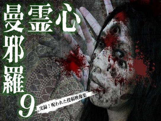 心霊曼邪羅9 ~実録! 呪われた投稿映像集~