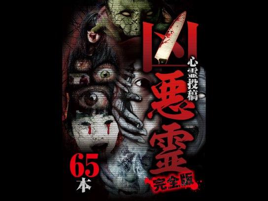 凶悪霊 完全版 65本