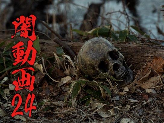 闇動画24