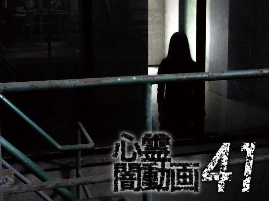 心霊闇動画41