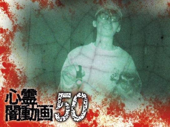 心霊闇動画50
