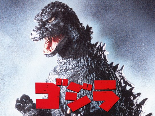 ゴジラ('84)