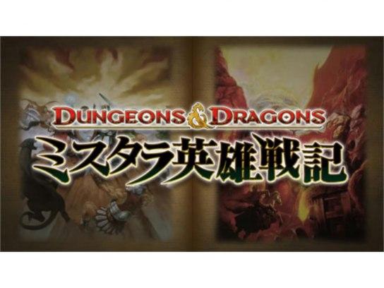 『ダンジョンズ&ドラゴンズーミスタラ英雄戦記ー』PV