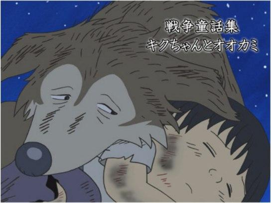 戦争童話集「キクちゃんとオオカミ」