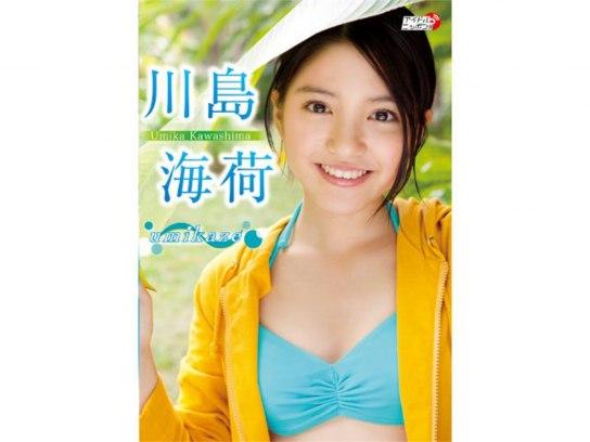 川島海荷「umikaze」