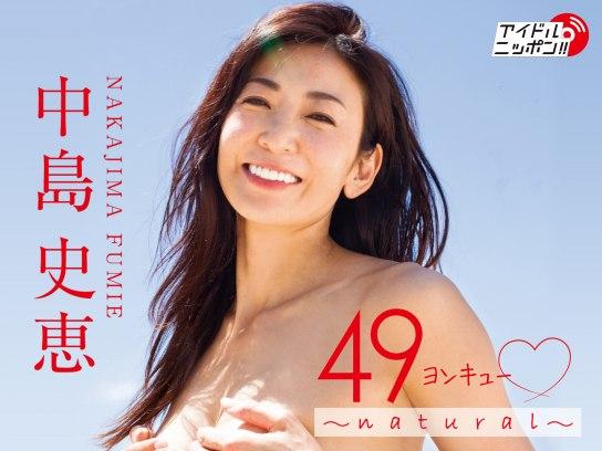 中島史恵「49ヨンキュー ~natural~」